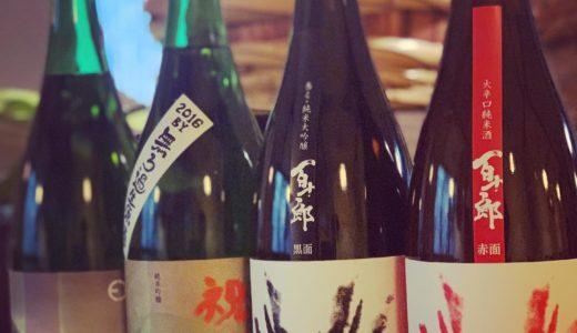 新しい日本酒あり〼。