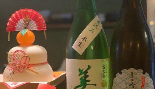 日本酒入荷です!
