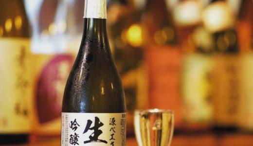 日本酒入荷情報。「源ベエさんの生酒」