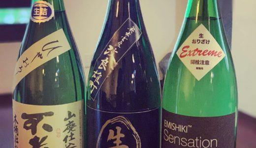 日本酒いろいろ入荷しました!