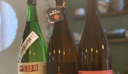 新たな日本酒入荷しました。