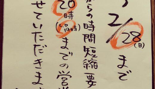 本日2/8〜2/28まで