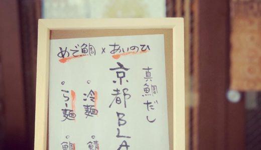 明日のラーメンは、濃厚鯛だしスープを太麺でご提供。